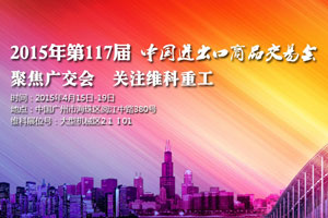 The 117th Canton Fair 2015